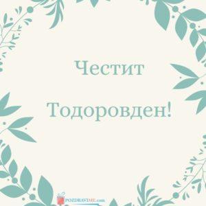 Картичка Честит Тодоровден
