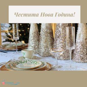 Картичка Честита нова година