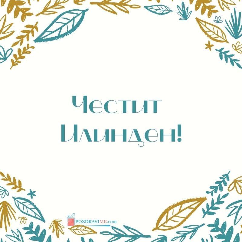 Честит Илинден картичка