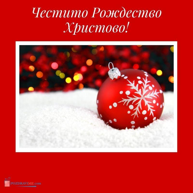 Честито рождество христово картичка