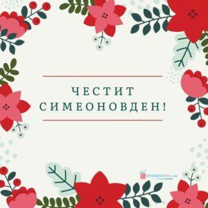 Честит Симеоновден картичка онлайн