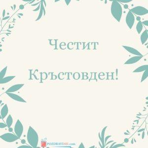 Честит Кръстовден онлайн картичка