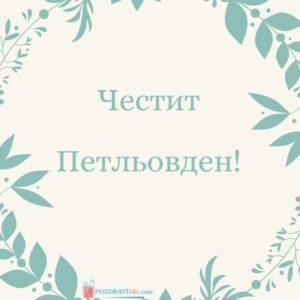 Честит Петльовден