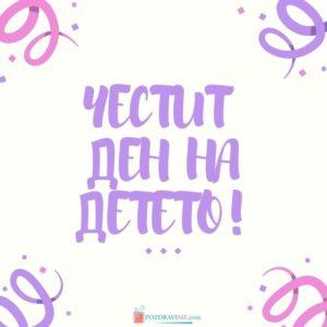 Честит ден на детето с пожелание
