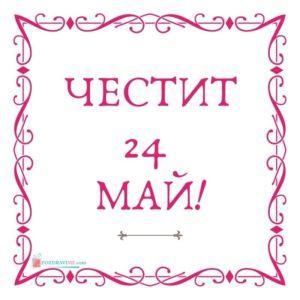 Честит 24 май с картичка