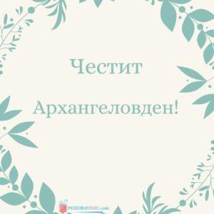Честит Архангеловден