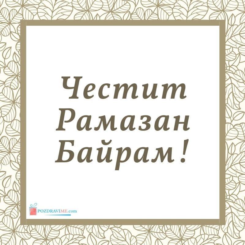 Честит Рамазан байрам онлайн