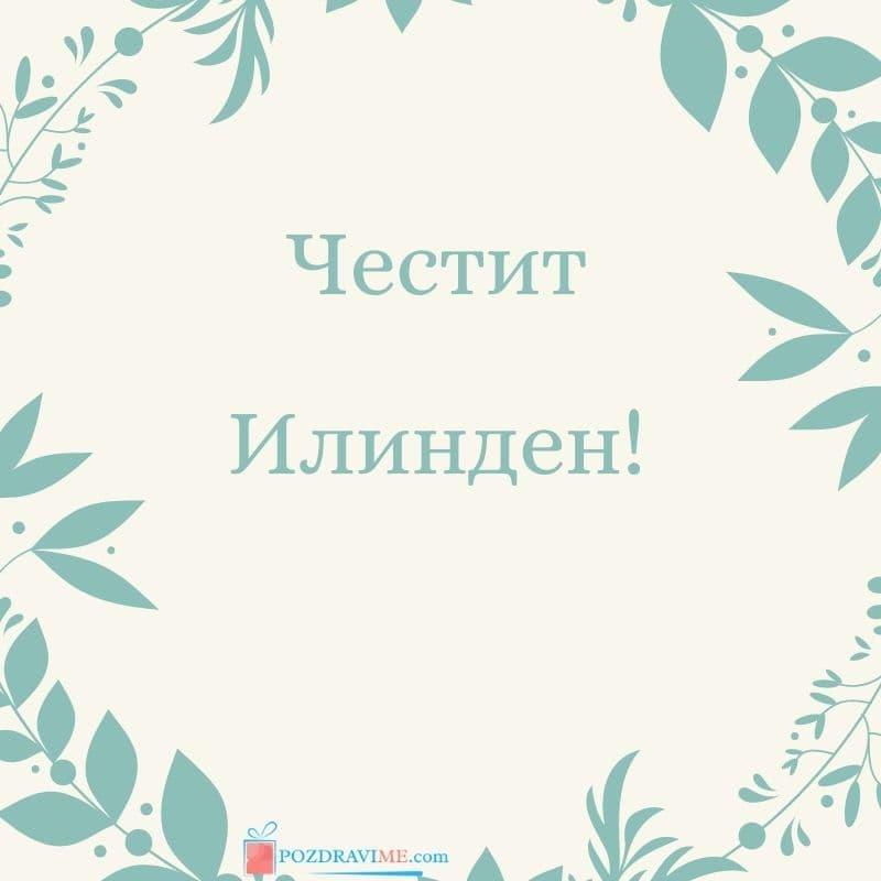 Честит Илинден