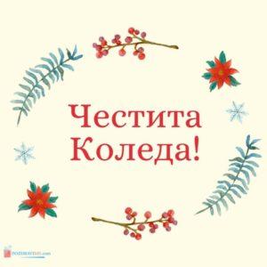 Честита Коледа