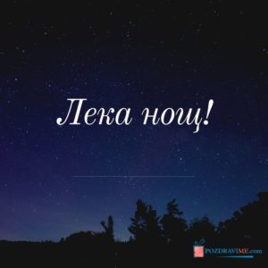 Лека нощ с пожелание и поздрав