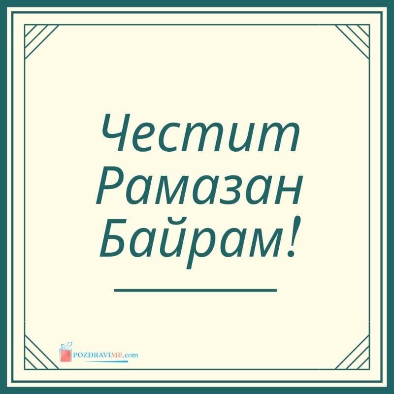 Честит Рамазан Байрям с поздравителна картичка