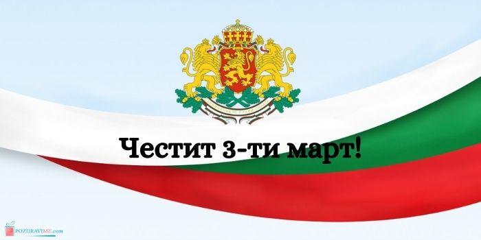 Честито Освобождение на България - пожелание