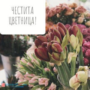 Честит Цветница - картичка