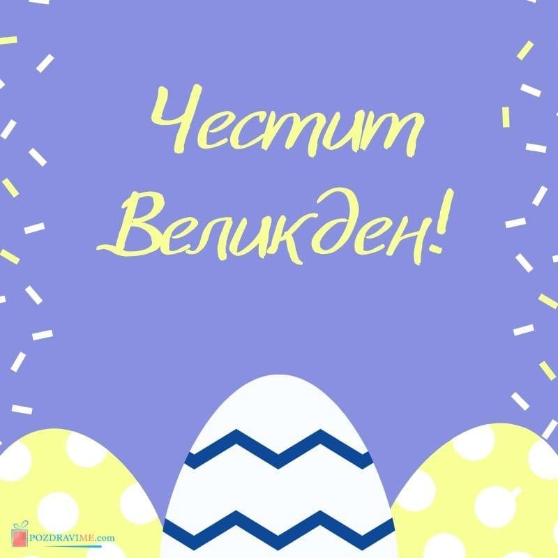 Честит Великден - картичка