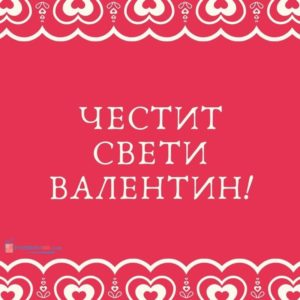 Честит свети валентин картичка