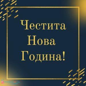 Картичка с честита нова година