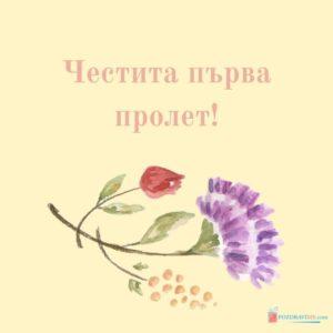Честита първа пролет картички