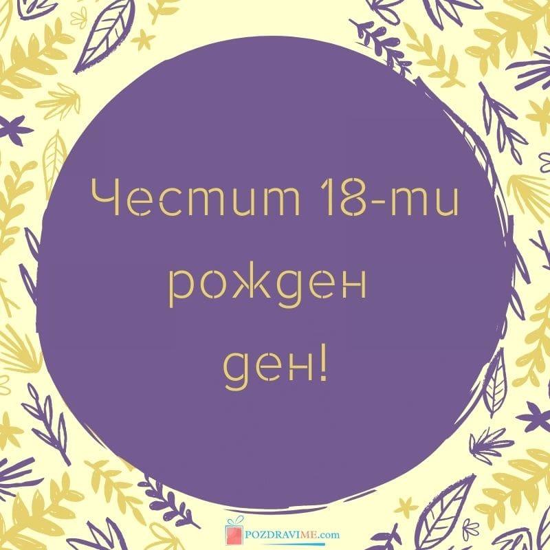 Картичка с Пожелания за 18 рожден ден