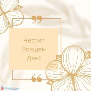 Картичка с Пожелание за рожден ден на дъщеря