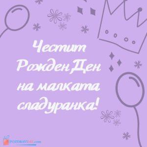 Пожелание за рожден ден на дете - картичка