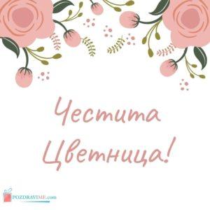 Картичка с пожелание за Цветница