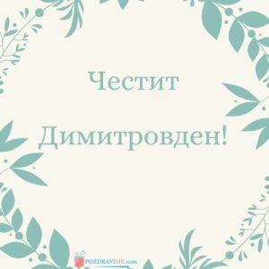Картички с Пожелания за Димитровден