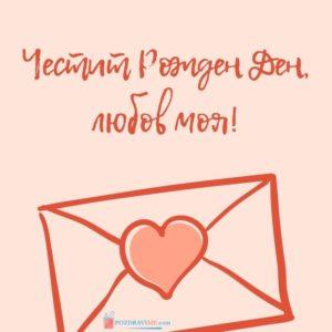 Честит рожден ден любов моя - картичка