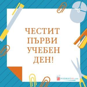 Картички с Пожелания за първия учебен ден