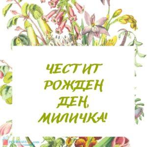 Картичка с Пожелания за рожден ден на момиче