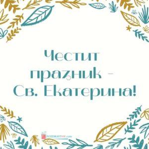 Имен ден на Екатерина с поздравителна картичка