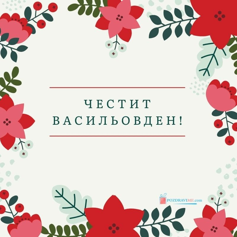 Честит Васильовден картичка