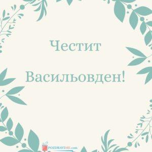 Васильовден - картички