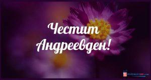 Андреевден именници - честит празник