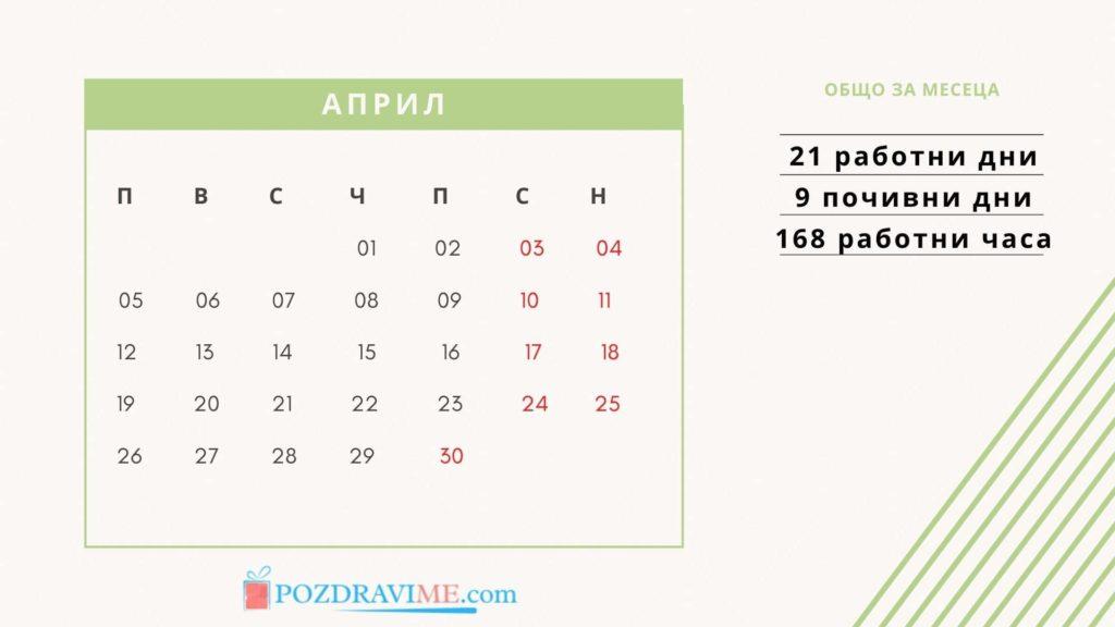 Календар с работни и почивни дни през април 2021 година