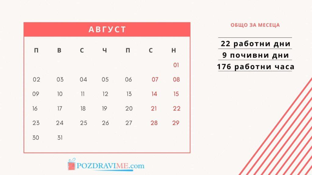 Календар с работни и почивни дни през август 2021 година