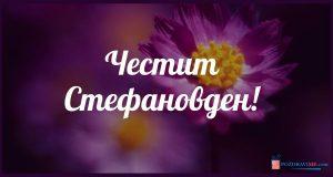 Честит Стефановден картичка