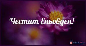Еньовден именници - Честит празник с картичка