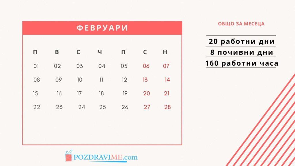 Календар с работни и почивни дни през февруари 2021 година
