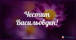 Картичка за честит Васильовден