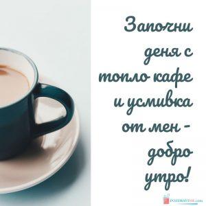 Картички за добро утро с кафе и усмивка
