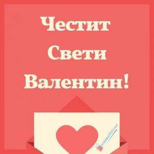 Картички за Свети Валентин - честит празник влюбени