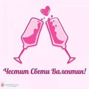 Картички за 14 февруари - честит свети Валентин