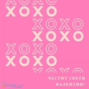 Картички за свети Валентин - честит празник на всички влюбени