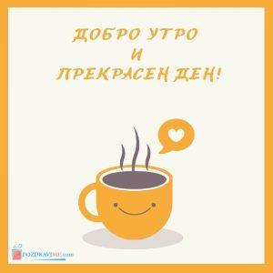 Картинки за добро утро - прекрасен ден