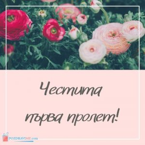 Картинки за първа пролет - картички