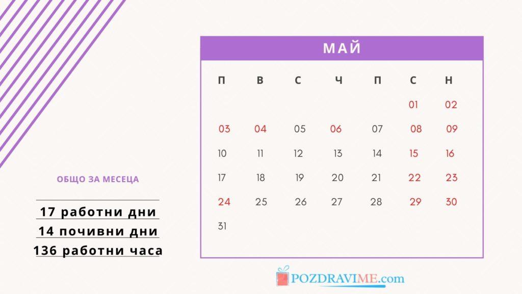 Календар с работни и почивни дни през май 2021 година