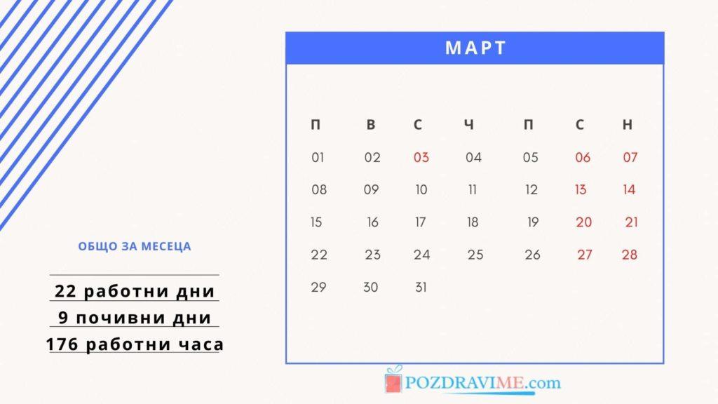 Календар с работни и почивни дни през март 2021 година