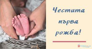 Пожелания за първа рожба - честито първо бебе