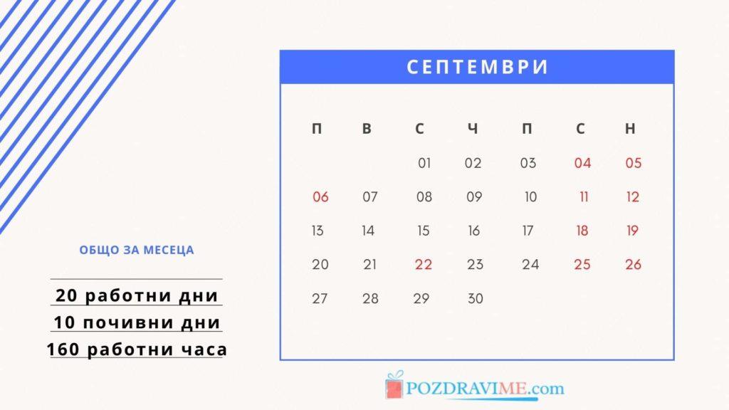Календар с работни и почивни дни през септември 2021 година