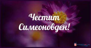 Симеоновден картички - честит празник